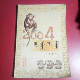 二00四年农历(蒙文)