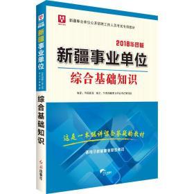 2021新疆--新疆事业单位 综合基础知识