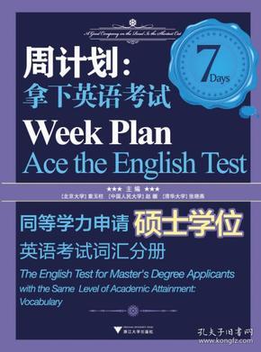周计划·拿下英语考试:同等学力申请硕士学位英语考试(词汇分册)