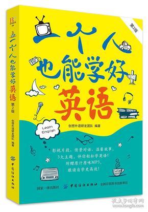 一个人也能学好英语(第2版)