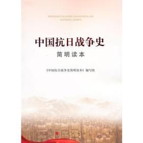 中国抗日战争史简明读本