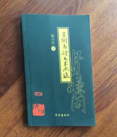 三闲斋诗文书画选 (作者赠友签字钦印本)