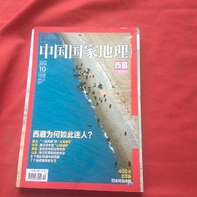 中国国家地理2014年10(附地图)
