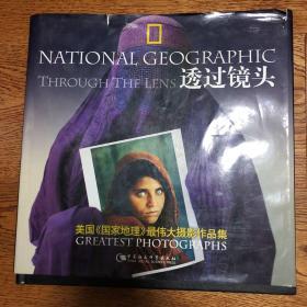 透过镜头:美国《国家地理》最伟大摄影作品集