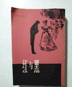 红与黑 竖版 上海译文
