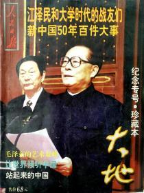 江泽民和大学时代的战友们 新中国50年百件大事 纪念专号 珍藏本