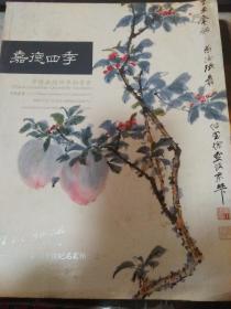 中国嘉德四季拍卖会:15&16 中国书画 二