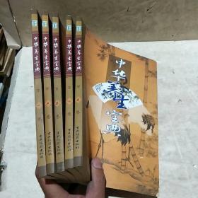 中华养生宝典(全五卷)