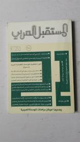 小语种.  阿文书 一本,书名详看图。封底页英文:AL MUSTAQBAL AL ARABI  阿拉伯半岛