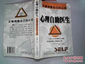 心理自助医生 王奉德著 中国档案出版社