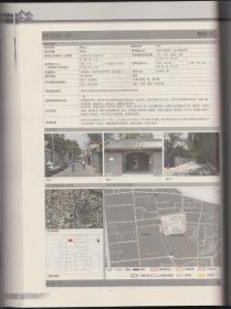 北京旧城胡同实录