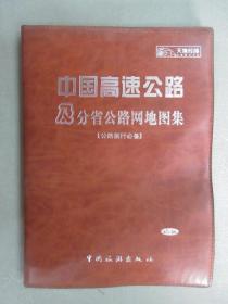 中国高速公路及分省公路网地图集  (公路旅行必备)  软精装