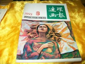 连环画报1993年第8期