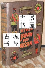 稀缺《日俄战争》黑白插图,1904年出版