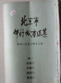 北京国药成方配本(中药研究所+1959年油印)。