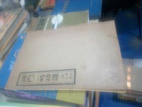 《禅门二时功课》(宣纸、木印、线装本)