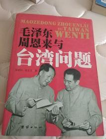 毛泽东、周恩来与台湾问题