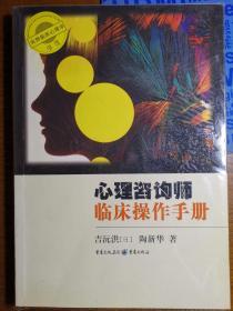 心理咨询师临床操作手册(请见描述)
