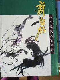 中国现代名家画谱 齐白石