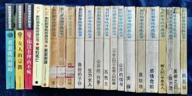 新时期争鸣作品丛书(21本合售,版次不同,见详细描述)