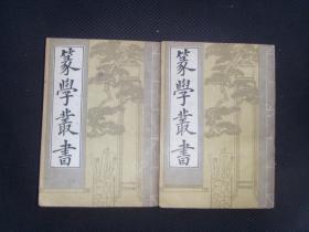 篆学丛书(上下册)
