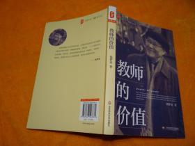 大夏书系·钱梦龙文丛:教师的价值