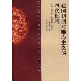 建国初期对唯心主义的四次批判(平)