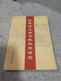 魏晋南北朝宗教政策研究 仅印500册(作者签名保真)