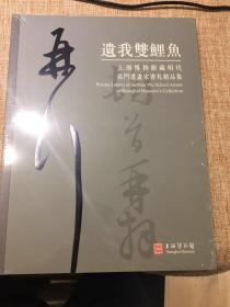 遗我双鲤鱼上海博物馆藏明代吴门书画家书札精品集