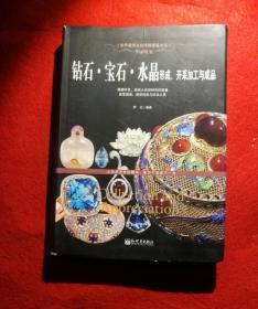 华丽蜕变:钻石·宝石·水晶形成、开采加工与成品
