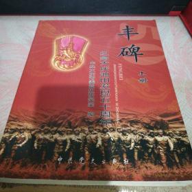丰碑纪念大庆油田发现五十周年(上册)