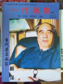 一代名家特刊 2007-12 戴泽