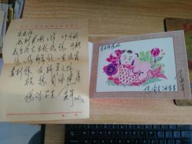 孟宁信件 贺卡 2张 中华人民共和国大使馆用笺 货号AA5