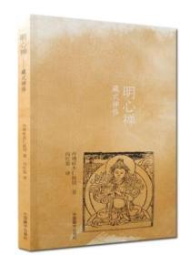 明心禅:藏式禅修 丹增旺杰仁波切 中国藏学出版社