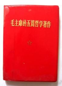 70年代红色文献:【毛主席的五篇哲学著作】(有林题、页全、无写画、书口整齐、扉页盖有漂亮的毛主席像章)