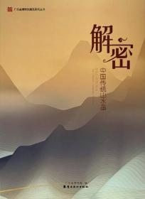 解密:中国传统山水画