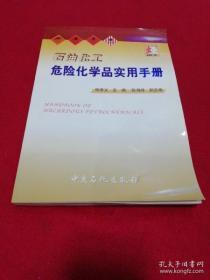 石油化工危险化学品实用手册 张德义  中国石化 9787801648587