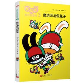 跳跳兔找茬我最棒3——魔法师与假兔子(儿童读物)
