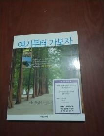 韩文版旅游图书  155页,