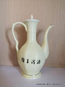 山西杏花村汾酒厂酒壶  白玉汾酒