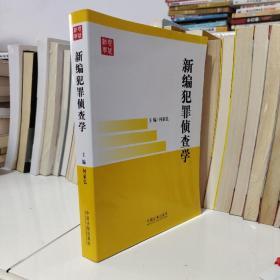 新编犯罪侦查学(包快递)