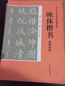 中小学生书法教育系列辅导教材:欧体楷书临摹指南