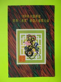 邮票样张:【1996年中国邮政贺年有奖明信片获奖纪念】