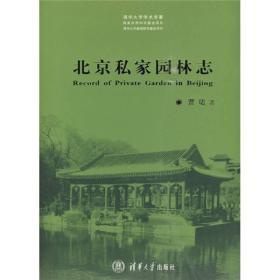 北京私家园林志
