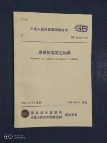 《中华人民共和国国家标准:建筑抗震鉴定标准 GB 50023-95》