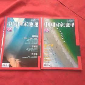中国国家地理.2018年第1、2期[两册合售]