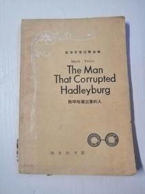英语文学注释读物:败坏哈德兰堡的人