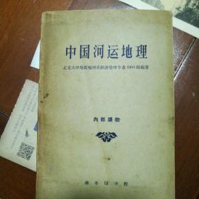 中国河运地理