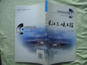 长江三峡工程焦点关注