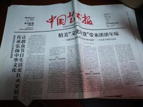 中国艺术报2019年12月2.4.6.9日(孔网孤本)5元一份,拍下留言期数。
